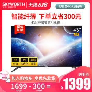 创维43E33A43英寸4K高清电视机智能网络wifi平板液晶家用彩电401399元