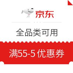 京东全品类可用满55-5元优惠券 满55-5元优惠券