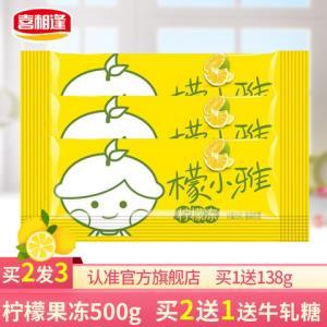 喜相逢檬小雅柠檬冻500g柠檬冻冻糖果冻布丁儿童果冻网红夏日零食 29.8元