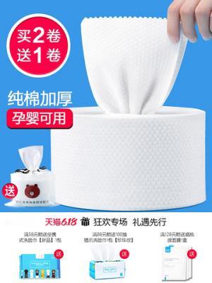 欧亿姿一次性洗脸巾女纯棉洁面巾纸卸妆搽脸洗面擦脸美容专用卷筒 8.8元
