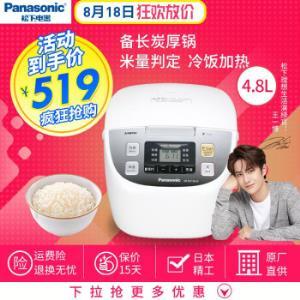 松下(Panasonic)电饭煲家用多功能可预约大容量电饭锅备长炭内胆智能适合3-8人SR-DC186-N4.8L    435.55元(需用券)