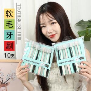 韩版软毛成人牙刷10支家庭装组合装家用超细超软旅行装女男士专用    9.9元