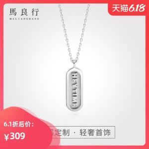 M-LAB/马良行定制文字浮雕吊坠女925银项链男时尚挂坠情侣锁骨链    329元