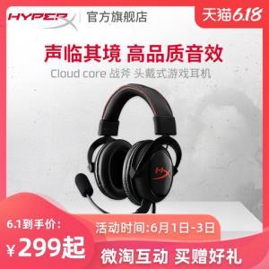 金士顿HyperXCloudCore战斧头戴式游戏耳机电竞游戏耳麦升级7.1*2件    558元(合279元/件)