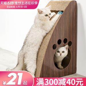 猫抓板磨爪器立式抓柱瓦楞纸窝耐磨防抓沙发猫玩具猫咪用品猫爪板 21元
