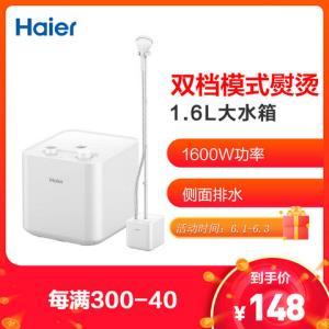 海尔(Haier)挂烫机HY-GD1802S白色    128元(需用券)
