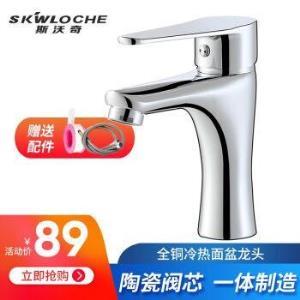 斯沃奇洗手盆水龙头冷热全铜单孔冷暖水龙头台洗脸盆    89元(需用券)