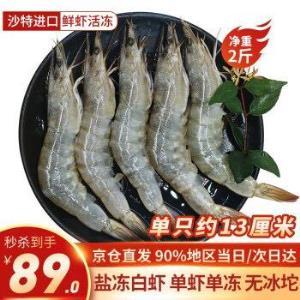 �谣沙特白虾净重1kg/约50-60只*2件+凑单品    135元(需用券,合67.5元/件)