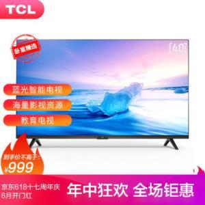TCL40L2F40英寸液晶电视机FHD全高清智能防蓝光护眼丰富影视教育资源(黑色)教育电视999元