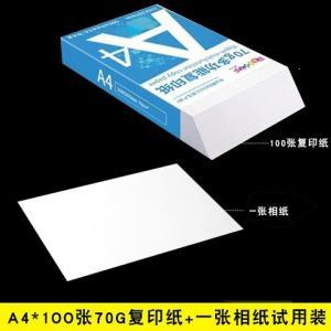 甲骨文天之印A4复印纸白色100张+相纸1张2.9元(需用券)