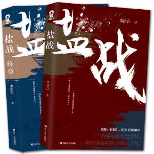 《盐战》完结珍藏版(套装全2册)*5件