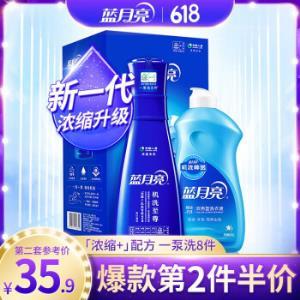 蓝月亮至尊「浓缩+」洗衣液机洗专用660g+手洗洗衣液500g*2件
