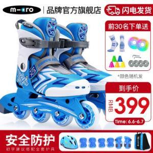 m-cro米高溜冰鞋儿童全套装轮滑鞋旱冰鞋