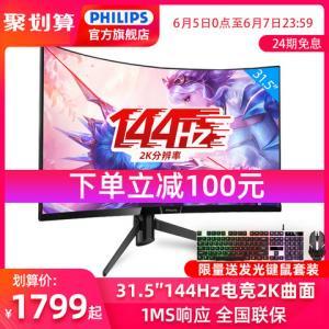 飞利浦325M7C32英寸曲面显示器2K电竞144hz显示器广色域台式电脑吃鸡游戏显示屏1ms响应窄边框低蓝光1799元