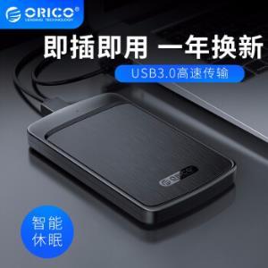 ORICO奥睿科2.5英寸移动硬盘盒USB3.0SATA串口 18.9元包邮