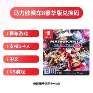 SwitchNS数字游戏兑换码马里奥赛车8马车8国行 229元