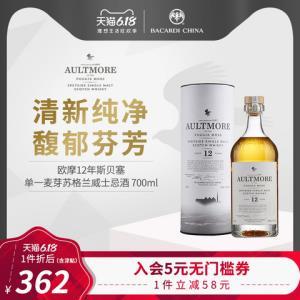 AULTMORE欧摩12年洋酒斯贝塞单一麦芽威士忌原装进口洋酒700ml350元