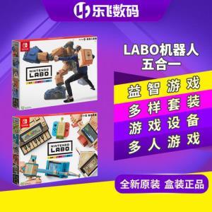 任天堂switch游戏Labo五合一NS机器人海陆空装饰套餐 149元
