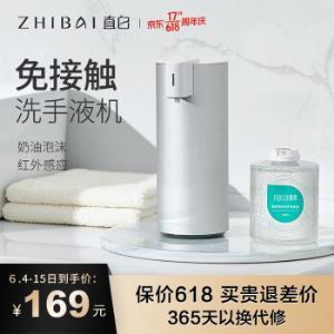 直白自动洗手机套装智能感应泡沫洗手机免接触更卫生植物精华滋润舒适WL3WL3 169元