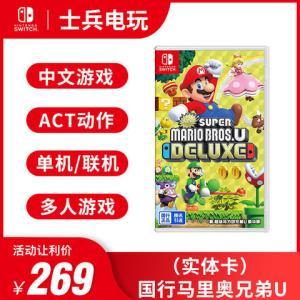 任天堂switch超级马力欧兄弟U中文正版ns游戏卡 234元