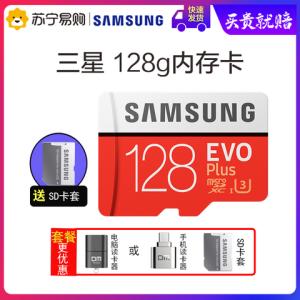 三星128g内存卡tf卡行车记录仪相机手机平板摄像switch存储卡    99.9元