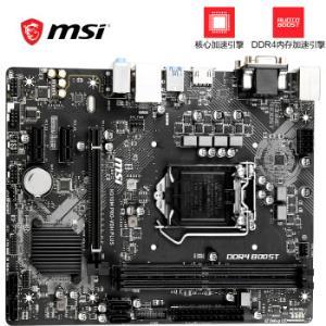 微星(MSI)H310MPRO-VDHPLUS电脑主板支持9100F/9400FWIN7系统(IntelH310/LGA1151) 399元