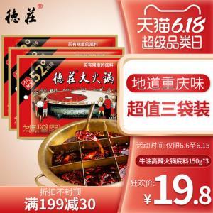 重庆德庄麻辣牛油火锅底料450g(150g*3袋)过把瘾特辣麻辣烫调料 9.8元