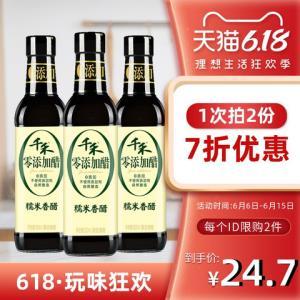 糯米香醋500ml*3酿造醋可泡黑豆凉拌醋原浆醋*2件 49.56元(合24.78元/件)