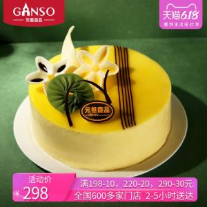 元祖全国浙江上海新鲜奶水果蛋糕生日慕斯儿童生日蛋糕同城配送 268元