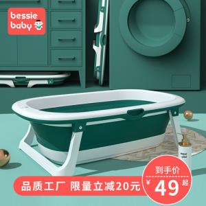 贝喜宝宝浴盆婴儿洗澡盆可折叠新生儿用品大号可坐躺小孩儿童浴桶 49元