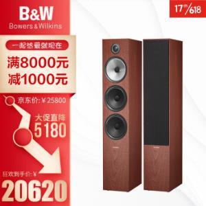 B&W宝华韦健700系列704S2落地式主音箱家庭影院HIFI音响三分频高保真发烧级木质红木色 20620元
