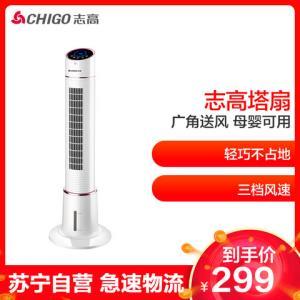 志高(CHIGO)塔扇 299元
