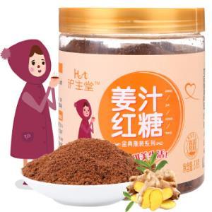 沪生堂姜汁红糖318g/罐*12件    72.8元(合6.07元/件)