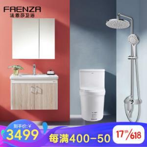 法恩莎(FAENZA)马桶花洒浴室柜套装坐便器淋浴花洒实木浴室柜(实用3件套)*3件    9477.6元(合3159.2元/件)