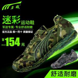 多威迷彩鞋荒漠沙漠丛林超轻透气男女耐磨消防城市跑步黑色作训鞋 144元