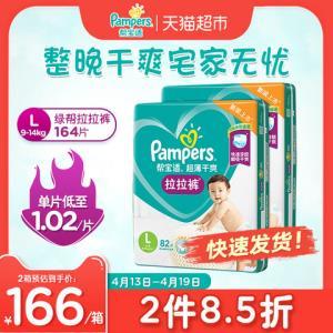Pampers帮宝适婴儿拉拉裤L164片*4件522.5元(合130.63元/件)