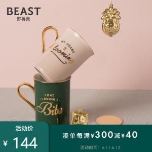THEBEAST/野兽派骨瓷马克杯北欧ins大容量咖啡杯带茶漏创意水杯*3件392.01元(合130.67元/件)