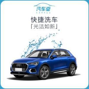 汽车堂联盟 快捷洗车服务 门店零售 9.9元
