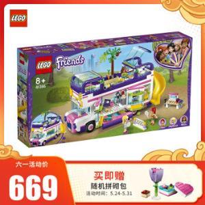 LEGO乐高Friends好朋友系列41395友谊巴士 373.44元(需用券)