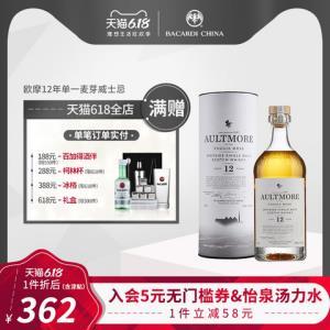 AULTMORE欧摩12年洋酒斯贝塞单一麦芽威士忌原装进口洋酒700ml332元