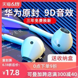 原装正品耳机适用华为p20/p30pro/p10/p9plus荣耀10/v9/v8/v20/8x通用手机typec有线nova5/6/mate20/30入耳式7.8元