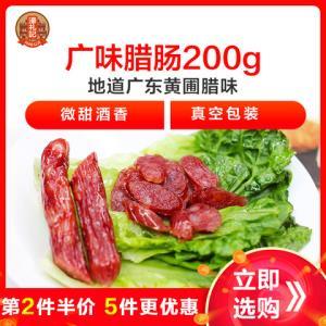 濠礼�广味腊肠200g微甜酒香广东腊味腊肠15.8元