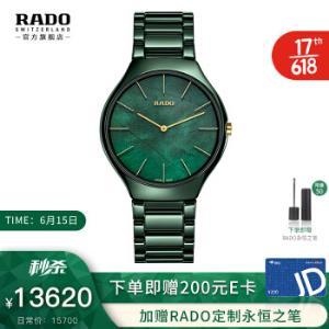 雷达表(RADO)瑞士手表汤唯同款真薄系列高科技陶瓷表绿色珍珠贝母表盘男女士新叶腕表R2700691213620元