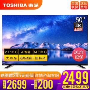 东芝(TOSHIBA)50U5900C50英寸金属机身4K超高清全面屏人工智能语音液晶电视机黑色1999元
