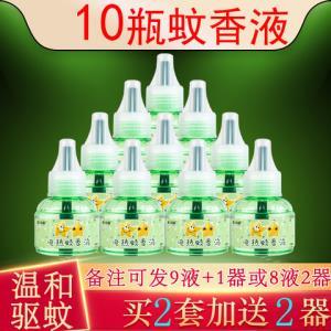 10瓶电蚊香液插电式驱蚊液补充套装婴儿孕妇宝宝非文香水蚊帐喷雾21.8元