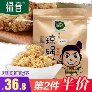陕西琼锅糖黑芝麻糖片300g*2西安特产传统手工酥糕点休闲零食小吃*2件55.2元(合27.6元/件)