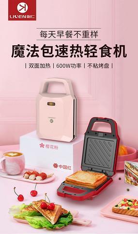 LIVEN利仁ZCJ-SM130A早餐机 59元(需用券)
