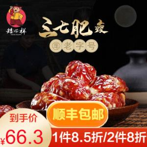 矮仔祥美味腊肠500克广式香肠广东腊味三七比例肥瘦老字号美味腊肠500克*2件78元(合39元/件)