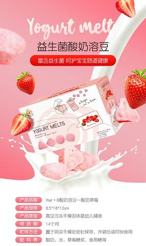 WelB泰国酸奶草莓味溶豆7g6包*7件 270.3元(合38.61元/件)