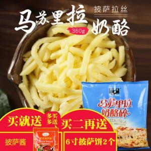 熊猫牌马苏里拉芝士碎360g披萨�h饭拉丝奶酪碎条火锅家用烘焙原料17.8元(需用券)
